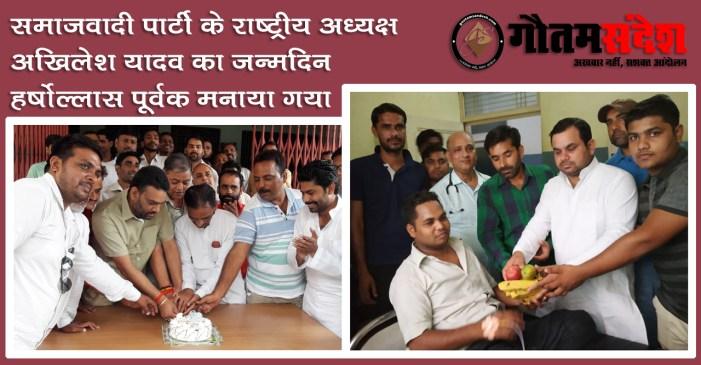 अखिलेश यादव के जन्मदिन पर कार्यकर्ताओं ने फल बांटे