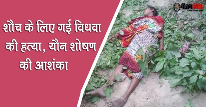 शौचालय बनाने का दावा फेल, विधवा की हत्या, यौन शोषण की आशंका