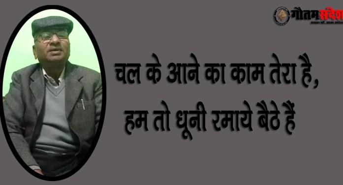 मेरी बाँहों में झूलते थे जो, वे भी अब तमतमाये बैठे हैं: नरेंद्र गरल