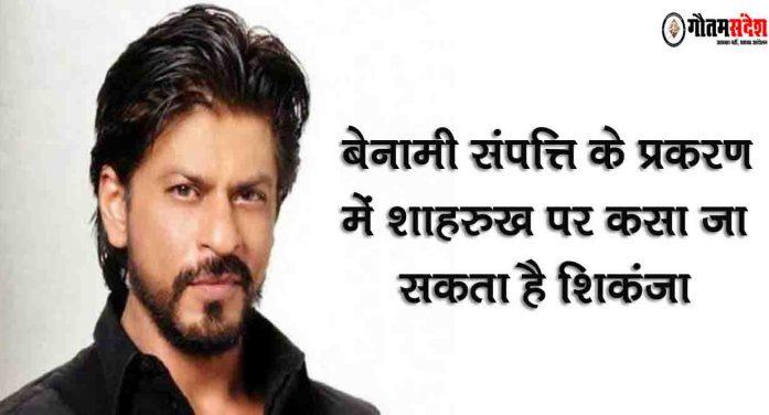 जीरो फ्लॉप होने से परेशान चल रहे शाहरुख पर कसा जा सकता है शिकंजा