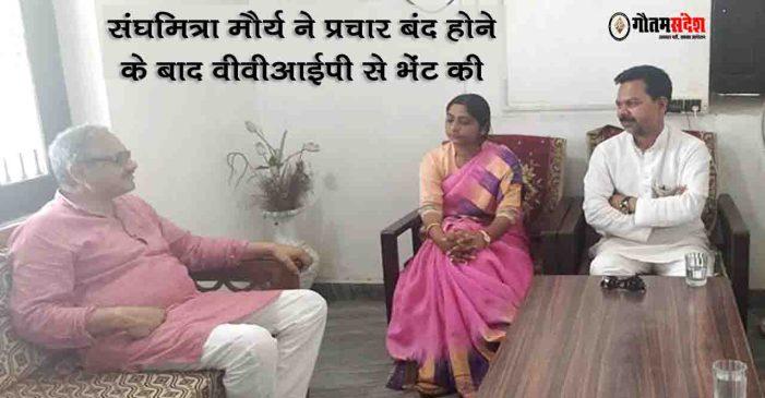 कुँवर राजेश कुमार सिंह के आवास पर पहुँचीं भाजपा प्रत्याशी संघमित्रा मौर्य
