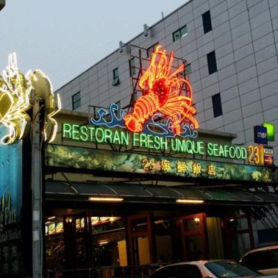 Unique Seafood Petaling Jaya
