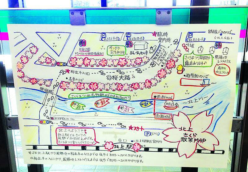 Map of Tenshochi Park, Kitakami