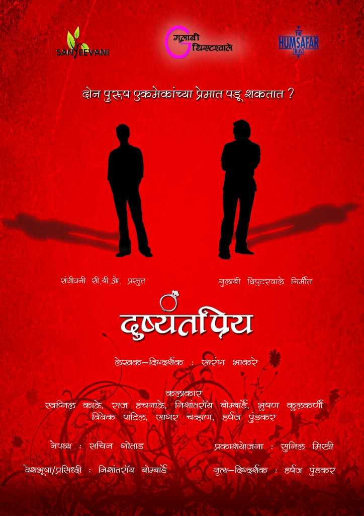 poster of hindi play