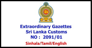 Sri Lanka Customs - Extraordinary Gazette Number 2091/01