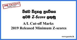 AL-Cut-off-Marks-2019-AL