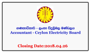Accountant - Ceylon Electricity Board Closing Date: 2018-04-26