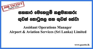 Assistant-Operations-Manager---Airport-&-Aviation-Services-(Sri-Lanka)-Limited