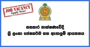 Assistant-Technologist---Sri-Lanka-Institute-of-Textile-&-Apparel