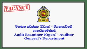 Audit Examiner (Open) - Auditor General's Department Closing Date: 2018-06-13