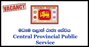 Central Provincial Public Service