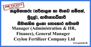 Ceylon-Fertilizer-Company-Ltd