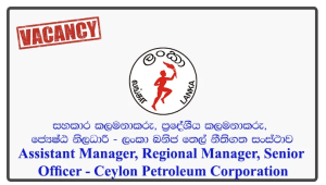 Assistant Manager, Regional Manager, Senior Officer - Ceylon Petroleum Corporation