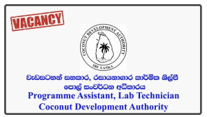 Programme Assistant, Lab Technician - Coconut Development Authority
