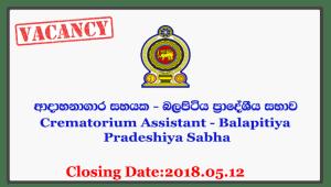 Crematorium Assistant - Balapitiya Pradeshiya Sabha Closing Date: 2018-05-12