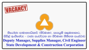 Deputy General Manager (Construction), Supplies Manager, Civil Engineer - State Development & Construction Corporation