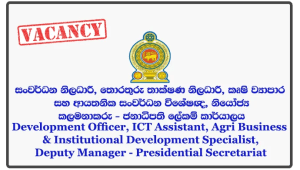 Development Officer, ICT Assistant, Agri Business & Institutional Development Specialist, Deputy Manager - Presidential Secretariat