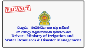 Driver - Ministry of Irrigation and Water Resources & Disaster Management