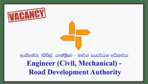 Engineer (Civil, Mechanical) - Road Development Authority