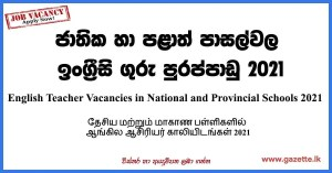 English-Teacher-Vacancies-in-National-and-Provincial-Schools-2021