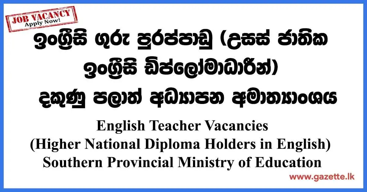 English-Teacher-Vacancies