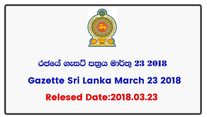Sri Lanka Government Official Gazette 2018 May 11 Sinhala - induced info
