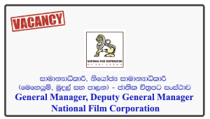 General Manager, Deputy General Manager (Operations, Finance & Administration) - National Film Corporation