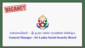 General Manager - Sri Lanka Social Security Board