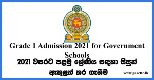 Grade 1 Admission 2021 for government schools Instructions and Application