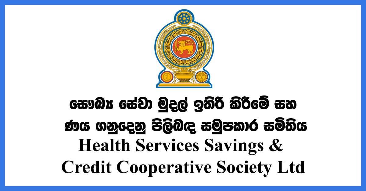Health Services Savings Credit-Cooperative Society Ltd Vacancies