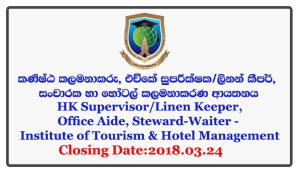 Junior Manager, Management Assistant, Driver, Technician, Handyman, Barman, HK Supervisor/Linen Keeper, Office Aide, Steward-Waiter - Institute of Tourism & Hotel Management