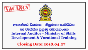 Internal Auditor - Ministry of Skills Development & Vocational Training Closing Date: 2018-04-27