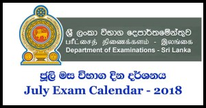 July 2018 governement exam calendar