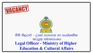 Legal Officer - Ministry of Higher Education & Cultural Affairs