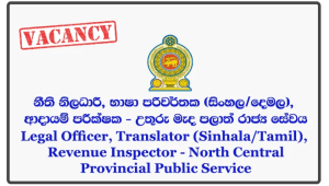 Legal Officer, Translator (Sinhala/Tamil), Revenue Inspector - North Central Provincial Public Service