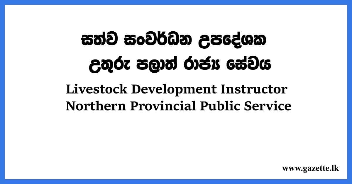 Livestock-Development-Instructor