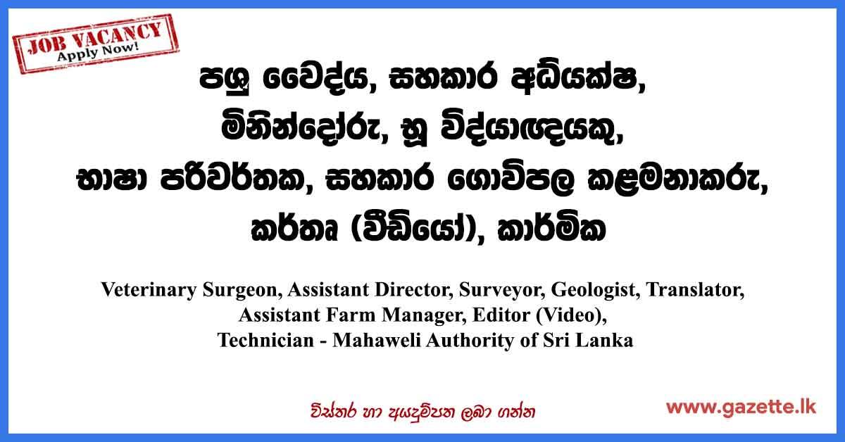 Mahaweli-Authority-of-Sri-Lanka