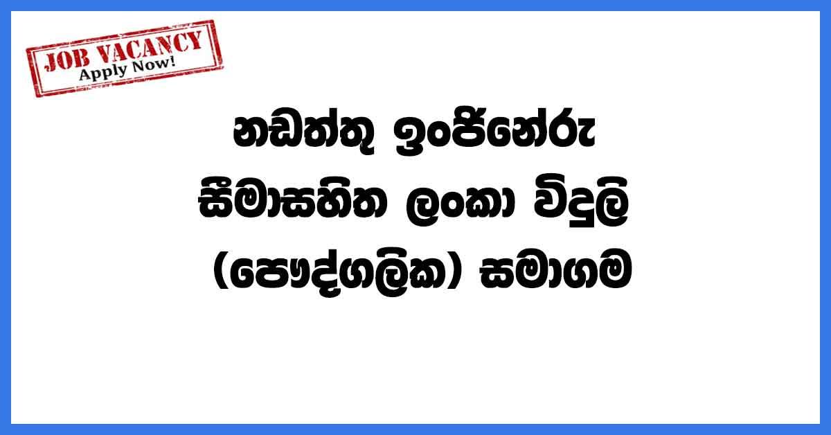 Maintenance-Engineer-Lanka-Electricity