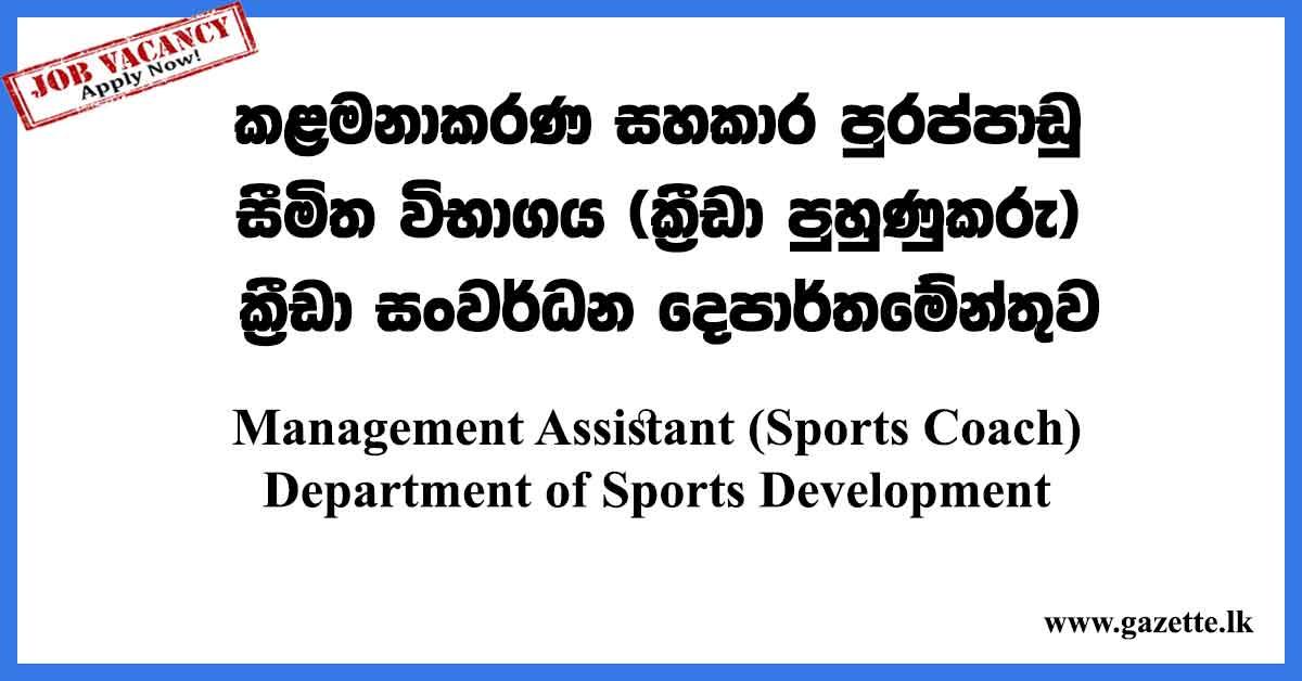Management-Assistant-(Sports-Coach)