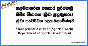 Management-Assistant-(Sports-Coach)