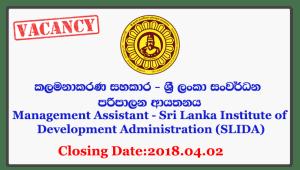 Management Assistant - Sri Lanka Institute of Development Administration (SLIDA) Closing Date: 2018-04-02