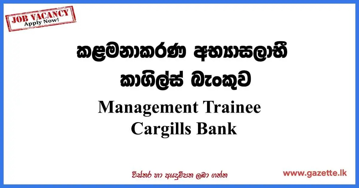 Management-Trainee-Cargill-Bank