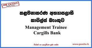 Management-Trainee-Cargill-Bank