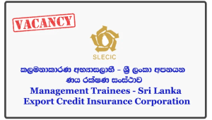 Management Trainees - Sri Lanka Export Credit Insurance Corporation