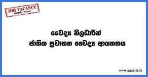 Medical-Officer-National-Transport-Medical-Institute