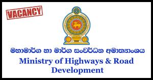 Ministry of Highways & Road Development Officer Vacancies