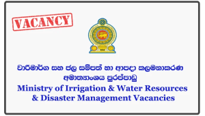 Irrigation Specialist, Participatory Irrigation Management Specialist, Geographic Information System Specialist, Senior Engineering Assistant, Senior Draftsman, Irrigation Management Coordinator - Ministry of Irrigation & Water Resources & Disaster Management