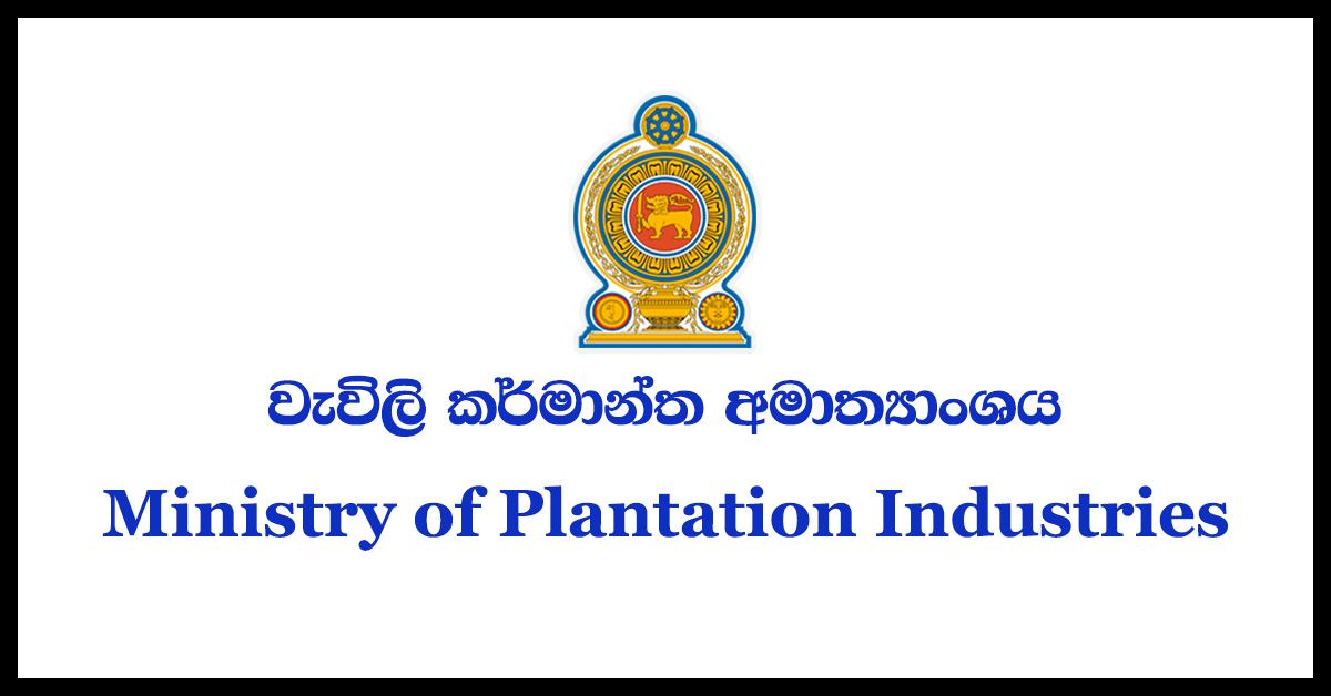 Project Secretary - Rubber Secretariat - Ministry of Plantation Industries