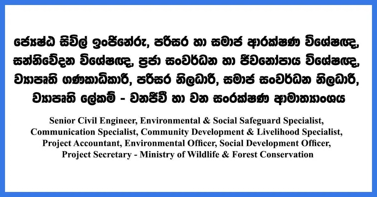 Ministry-of-Wildlife-Forest-Conservation