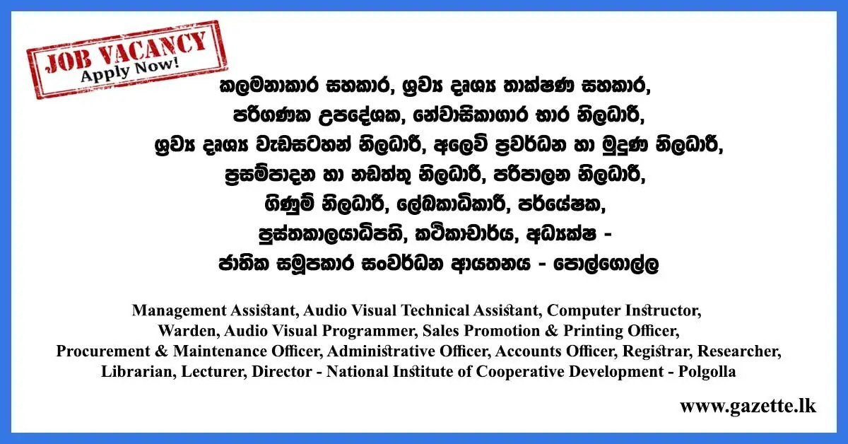 National-Institute-of-Cooperative-Development-Vacancies